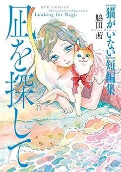 [脇田茜]の『猫がいない』短編集 凪を探して (RYU COMICS)