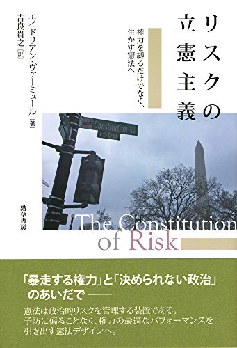 Mirror PDF: リスクの立憲主義: 権力を縛るだけでなく、生かす憲法へ