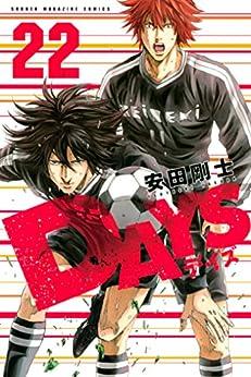 [安田剛士]のDAYS(22) (週刊少年マガジンコミックス)