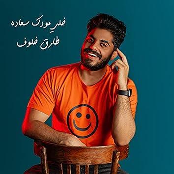 Khalli Moudak Saada