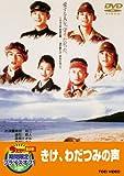 きけ、わだつみの声【DVD】 image