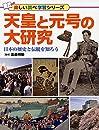 天皇と元号の大研究 日本の歴史と伝統を知ろう