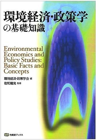 環境経済・政策学の基礎知識 (有斐閣ブックス)