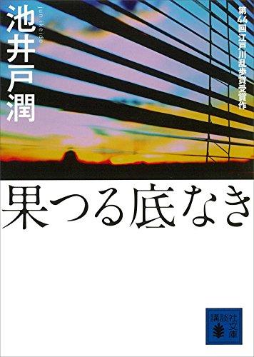 [小説]果つる底なき (講談社文庫)