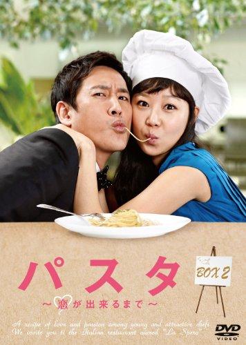 パスタ ~恋が出来るまで~ DVD-BOX2