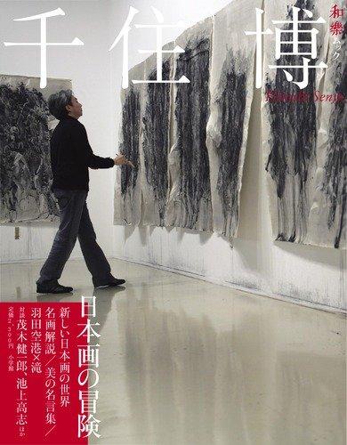 千住博 日本画の冒険: 和樂ムックの詳細を見る
