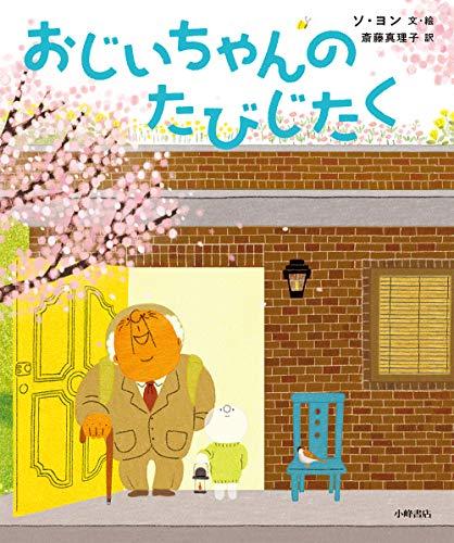 おじいちゃんのたびじたく (世界の絵本コレクション)