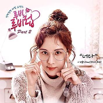 너다 (Feat. 장안의화제) [from 'Ruby Ruby Love' (Original Soundtrack), Pt.2]