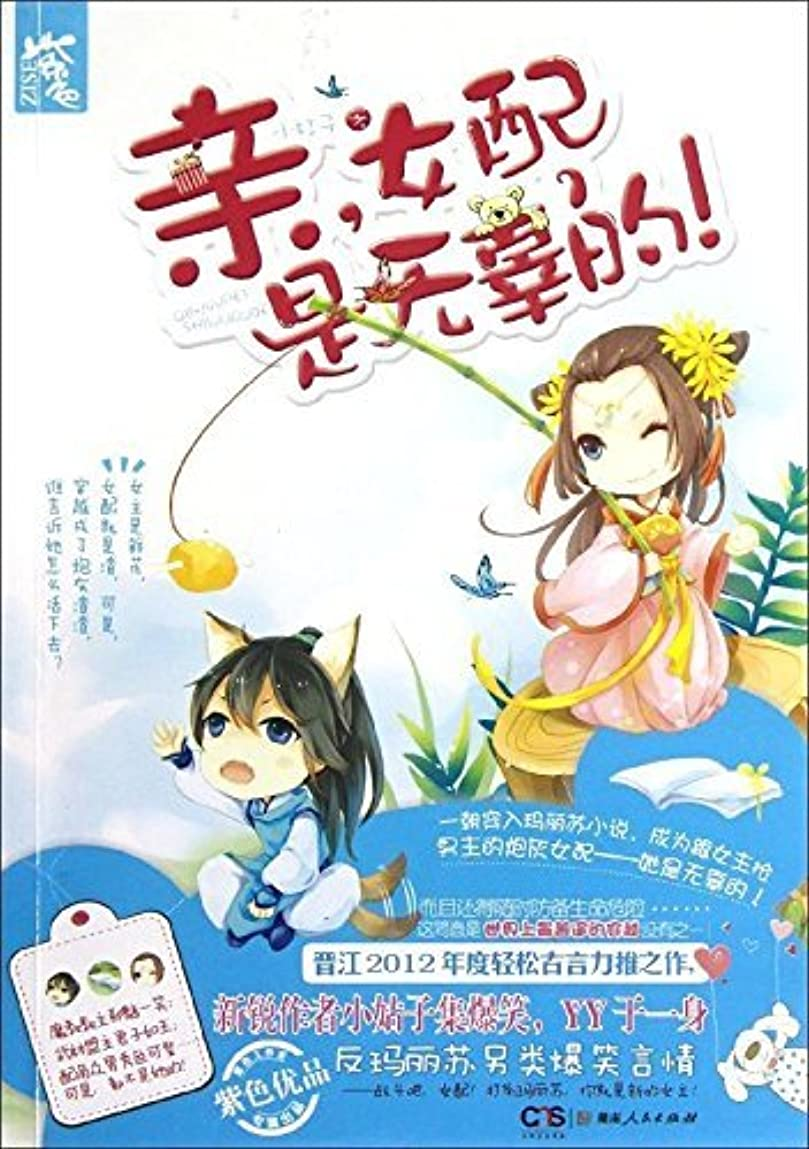 良い理解ラメ亲,女配是无辜的! (Chinese Edition)