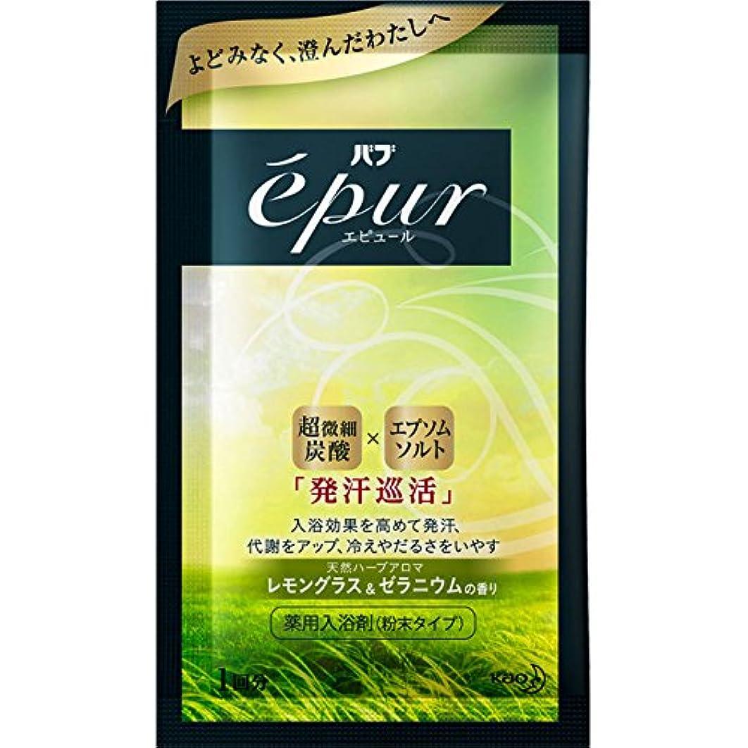 急降下征服する誓約花王 バブ エピュール レモングラス&ゼラニウム1P 50G (医薬部外品)
