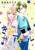 きみはアイドル[1話売り] story07-2 (花とゆめコミックススペシャル)