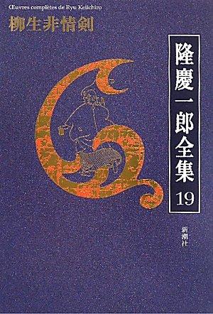 隆慶一郎全集〈19〉柳生非情剣