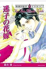 迷子の花嫁 (ハーレクインコミックス) Kindle版