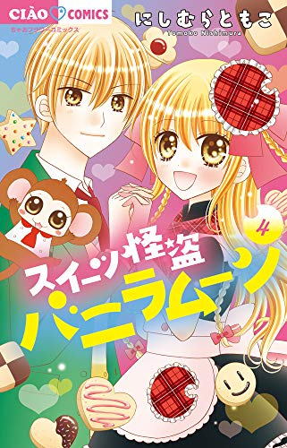 スイーツ怪盗バニラムーン (4) (ちゃおフラワーコミックス)