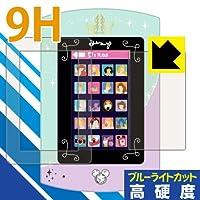 PDA工房 Magical Pad(マジカルパッド) ガールズレッスン【タイプA】用 9H高硬度[ブルーライトカット] 保護 フィルム [画面/ふち用 2枚組] 光沢 日本製