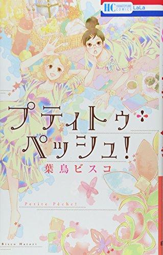 プティトゥ・ペッシュ! (花とゆめCOMICS)