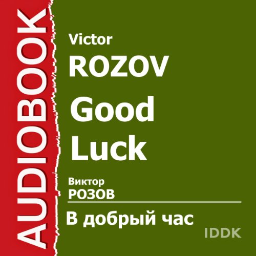 Good Luck [Russian Edition] cover art