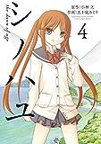 シノハユ 4巻 (デジタル版ビッグガンガンコミックスSUPER)