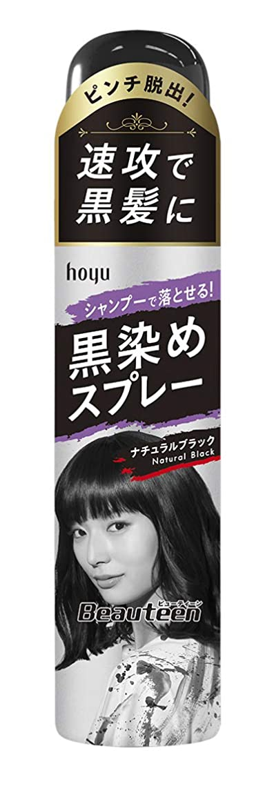 ホーユー ビューティーン 黒染めスプレー (ナチュラルブラック) 80g