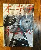 オキテネムル コミック 全9巻セット