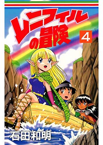 レニフィルの冒険(4)