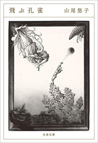 飛ぶ孔雀 (文春文庫)