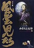 風雲児たち (1) (SPコミックス)