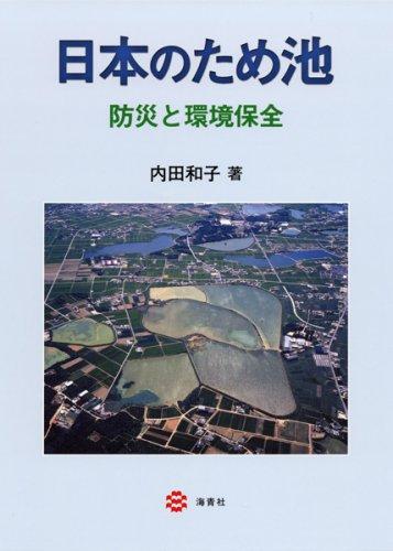 日本のため池—防災と環境保全 - 内田 和子