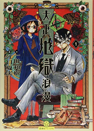 大正地獄浪漫 1 (星海社FICTIONS)