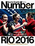 Number PLUS リオ五輪完全保存版 東京へと続く物語。 (Sports Graphic Number PLUS(スポーツ・グラフィックナンバープラス)) (文春e-book)
