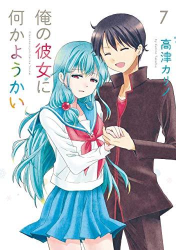 俺の彼女に何かようかい (7)完 (ガンガンコミックス)の詳細を見る