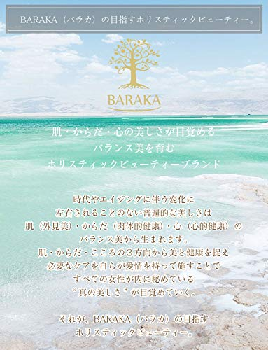 BARAKA(バラカ)ジョルダニアンデッドシーソルト500g×2個セット入浴剤バスソルトヨルダン死海塩ギフトプレゼント温活