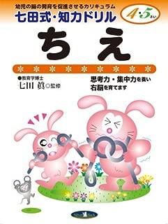 七田式・知力ドリル【4・5歳】ちえ (七田式・知力ドリル4・5さい)