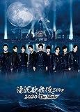 滝沢歌舞伎 ZERO 2020 The Movie[DVD]