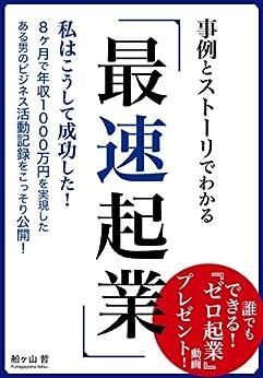 [船ヶ山哲]の最速起業: 8ヶ月で年収1000万円を実現したある男のビジネス活動記録をこっそり公開! (RESMLILA)