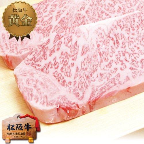 松阪牛 黄金 サーロインステーキ200g×3【ステーキ 焼肉 肉 牛肉 母の日 父の日 お中元 お返し は 松坂牛 三重 松良で】