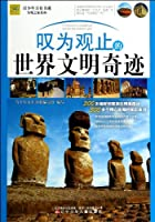 There are ten thousand youth book series Discovery series: the breathtaking wonders of world civilization(Chinese Edition)