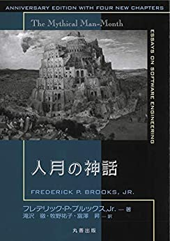 [フレデリック・P・ブルックス,Jr., 滝沢徹, 牧野祐子, 富澤昇]の人月の神話