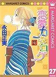 恋愛カタログ 27 (マーガレットコミックスDIGITAL)