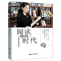 阅读,你的时代:肖纬宸与樊登读书会