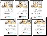 FP3級 2級合格講座DVD 全巻(ライフプランニング タックスプランニング リスク管理 金融資産運用 不動産 相続 事業承継) DVD24枚セット