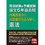 司法試験&予備試験 論文5年過去問 再現答案から出題趣旨を読み解く。憲法
