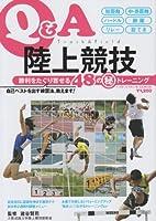 Q&A陸上競技―Track & Field (B・B MOOK 818 スポーツシリーズ NO. 688)