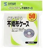 サンワサプライ CD・CD-R用不織布ケース FCD-F50 1セット(50枚り)