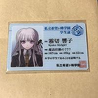 ダンガンロンパ1 2 ナンジャタウン ガラポン 学生証 カード 霧切響子 2013