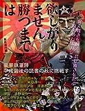SF雑誌オルタニア vol.6 [欲しがりません勝つまでは]edited by 折羽ル子