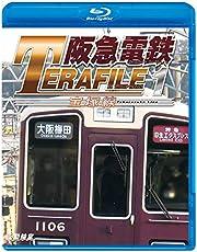 阪急電鉄テラファイル1 宝塚線 【Blu-ray Disc】