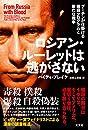 ロシアン・ルーレットは逃がさない プーチンが仕掛ける暗殺プログラムと新たな戦争