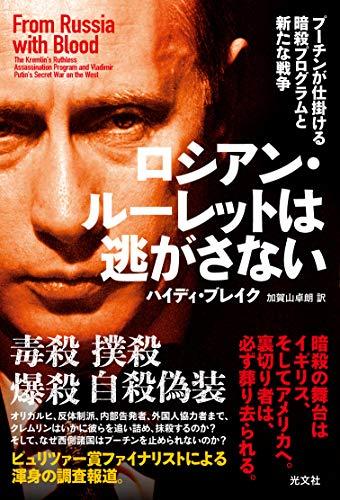『ロシアン・ルーレットは逃がさない プーチンが仕掛ける暗殺プログラムと新たな戦争』「ロシアの敵」は世界のどこにいても殺される