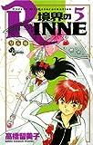 境界のRINNE (5) (少年サンデーコミックス)